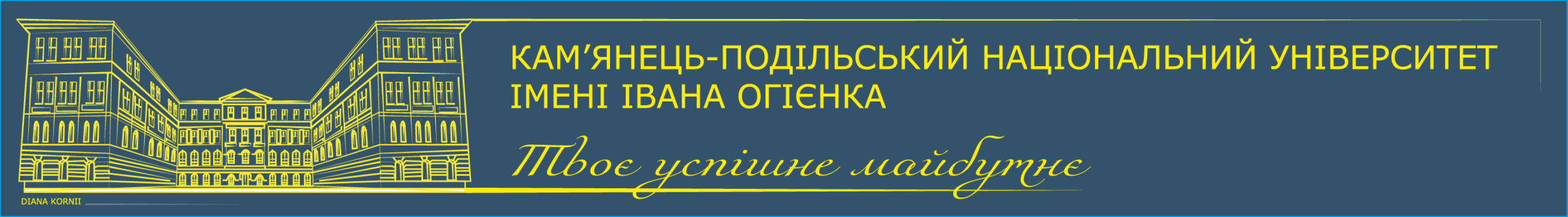 Факультет іноземної філології