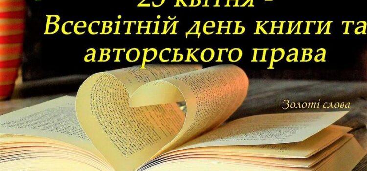 23 квітня Всесвітній день книги та авторського права (World Book and Copyright Day)