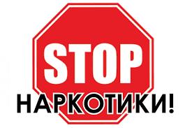 Антинаркотична пропаганда