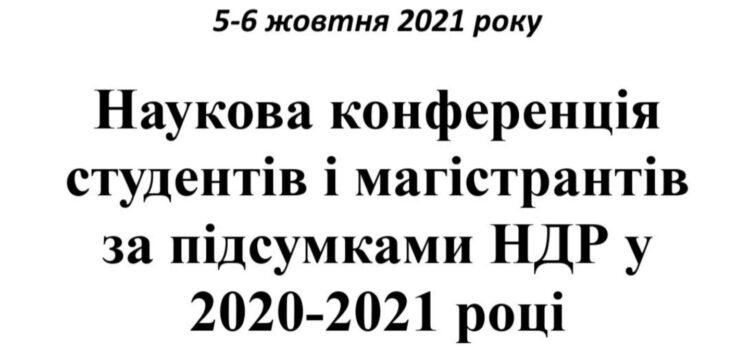 Відбулась звітна конференція за результатами НДР студентів та магістрантів у 2020-2021 навчальному році